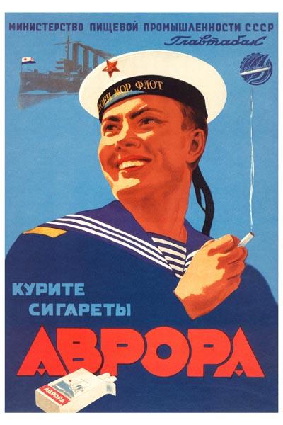 462. Советский плакат: Курите сигареты Аврора