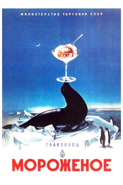 463. Советский плакат: Главхолод. мороженое