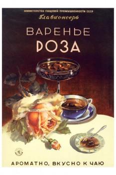 464. Советский плакат: Варенье Роза. ароматно, вкусно к чаю