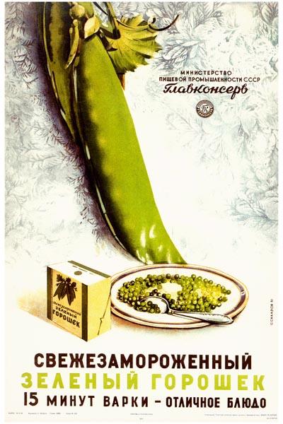 466. Советский плакат: Свежезамороженный зеленый горошек