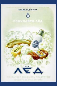 467. Советский плакат: Покупайте лёд