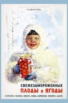 468. Советский плакат: Свежезамороженные плоды и ягоды