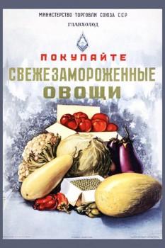 469. Советский плакат: Покупайте свежезамороженные овощи