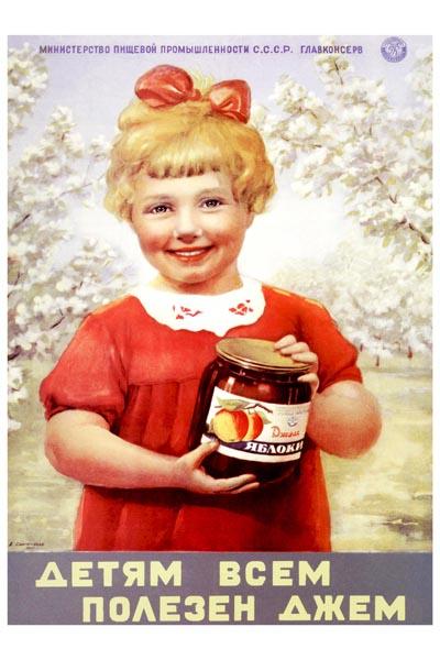 470. Советский плакат: Детям всем полезен джем