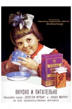 471. Советский плакат: Вкусно и питательно