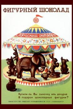 472. Советский плакат: Фигурный шоколад
