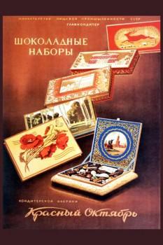 473. Советский плакат: Шоколадные наборы Красный Октябрь