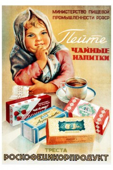 474. Советский плакат: Пейте чайные напитки