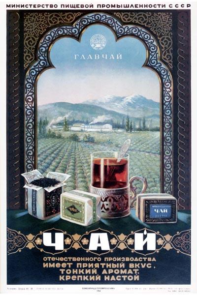 475. Советский плакат: Чай отечественного производства имеет...