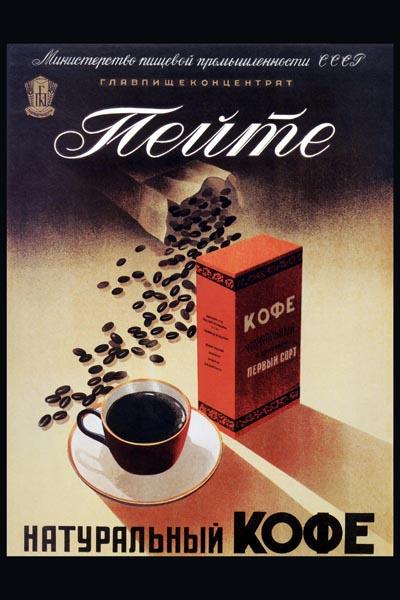 476. Советский плакат: Пейте натуральный кофе