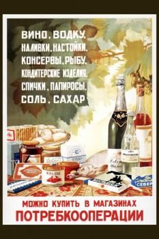 477. Советский плакат: Вино, водку, настойки, консервы, рыбу, ... можно купить...