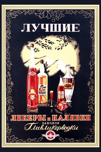 479. Советский плакат: Лучшие ликеры и наливки