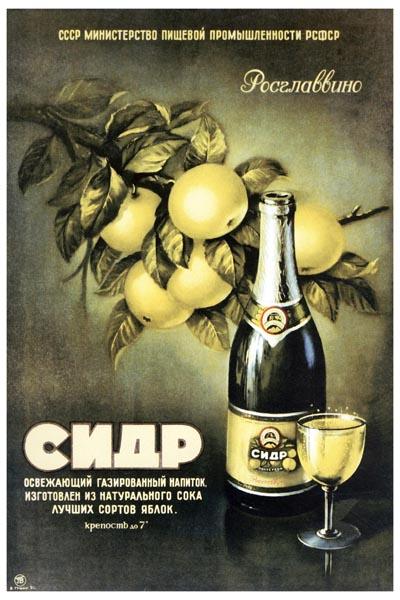 480. Советский плакат: Сидр - освежающий газированный напиток...
