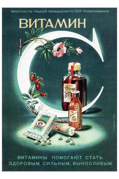 481. Советский плакат: Витамины помогают быть здоровым, сильным, выносливым.