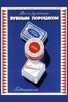 482. Советский плакат: Пользуйтесь зубным порошком