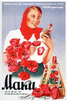 483. Советский плакат: Маки духи и одеколон