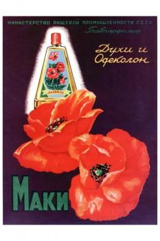 484. Советский плакат: Духи и одеколон Маки