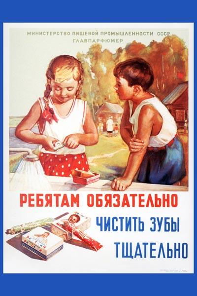485. Советский плакат: Ребятам обязательно чистить зубы тщательно