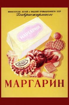 486. Советский плакат: Маргарин