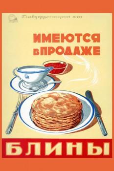 487. Советский плакат: Имеются в продаже блины