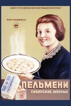 488. Советский плакат: Пельмени сибирские мясные