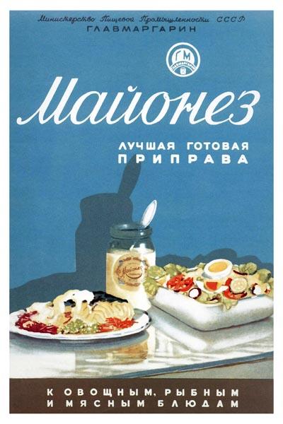 489. Советский плакат: Майонез лучшая готовая приправа