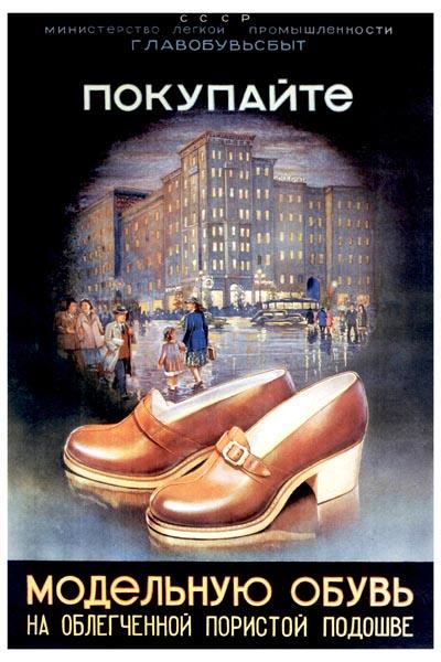 493. Советский плакат: Покупайте модельную обувь на облегченной пористой подошве