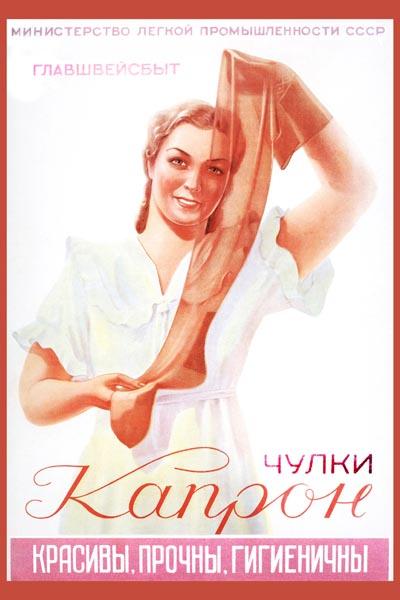 494. Советский плакат: Чулки Капрон красивы, прочны, гигиеничны