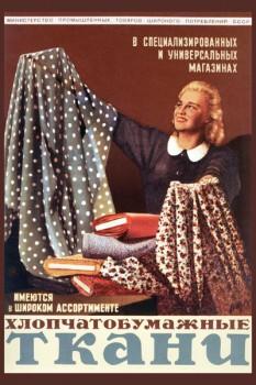 495. Советский плакат: Хлопчатобумажные ткани
