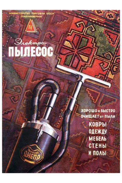 496. Советский плакат: Электро-пылесос хорошо и быстро очищает от пыли...