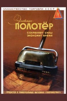 497. Советский плакат: Электро-полотёр сохраняет силы, экономит время