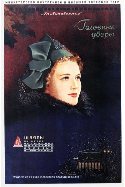 498. Советский плакат: Головные уборы