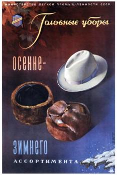 499. Советский плакат: Головные уборы осенне-зимнего ассортимента