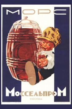 501. Советский плакат: Морс Моссельпром