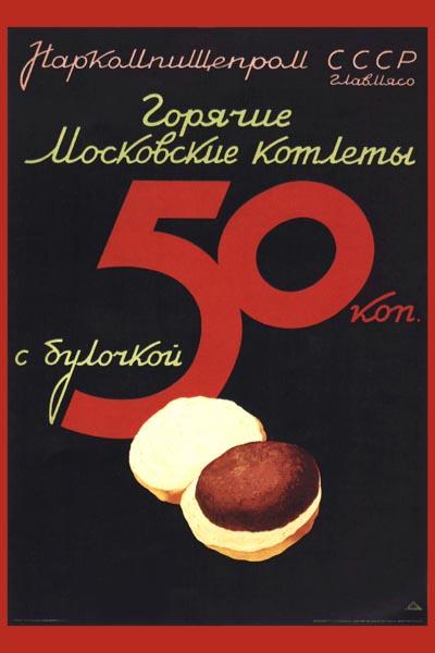 505. Советский плакат: Горячие московские котлеты с булочкой