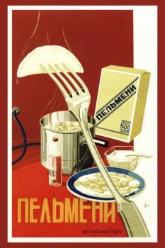 506. Советский плакат: Пельмени