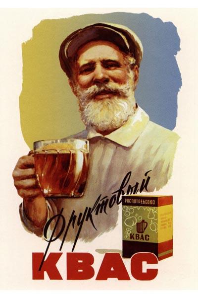 509. Советский плакат: Фруктовый квас