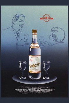 510. Советский плакат: Столичная водка