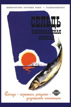 511. Советский плакат: Сельдь - хорошая закуска - улучшает аппетит