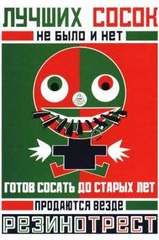 514. Советский плакат: Лучших сосок не было и нет, готов сосать до старых лет