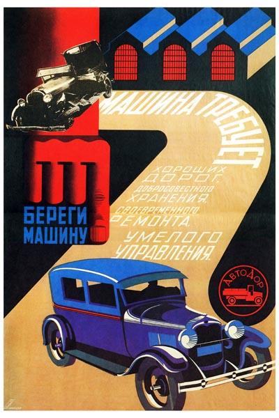 515. Советский плакат: Машина требует хороших дорог ... Береги машину.
