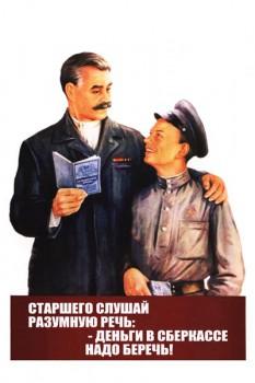 519. Советский плакат: Старшего слушай разумную речь: - деньги в сберкассе надо беречь