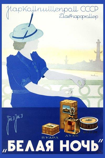 520. Советский плакат: Пудра, духи, крем Белая ночь