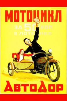 522. Советский плакат: Мотоцикл за 50 коп....