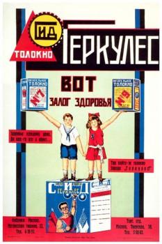 523. Советский плакат: Толокно Геркулес - вот залог здоровья