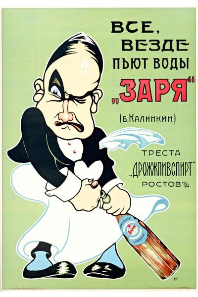 525. Советский плакат: Все, везде пьют воды Заря