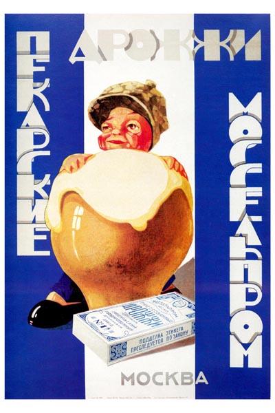 527. Советский плакат: Пекарские дрожжи Моссельпром