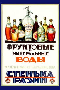 528. Советский плакат: Фруктовые и минеральные воды Стенька Разин