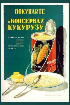 529. Советский плакат: Покупайте в консервах кукурузу