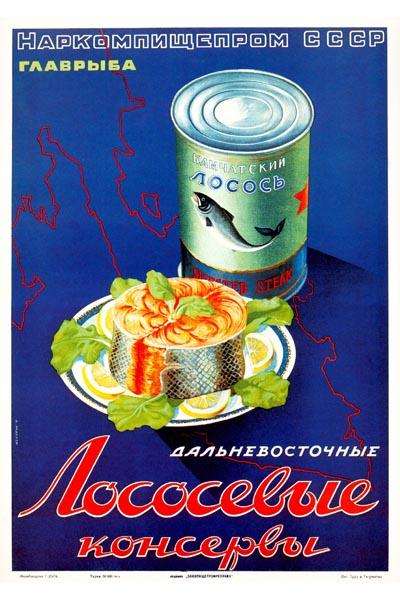 530. Советский плакат: Дальневосточные Лососевые консервы